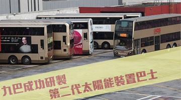 香港明年啟用第二代太陽能巴士 車廂溫度更舒適