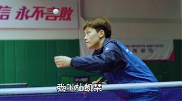 香港健儿 | 亚运乒乓女团铜牌得主杜凯琹