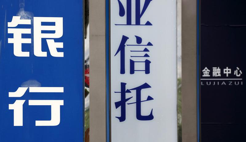 中国经济稳健坚韧 金融体系健康运行