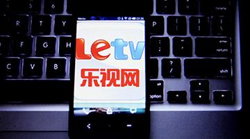 乐视网下周一召开股东大会 表决董事会换届