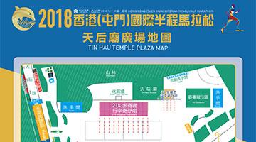 ?2018香港(屯門)國際半程馬拉松競賽規程