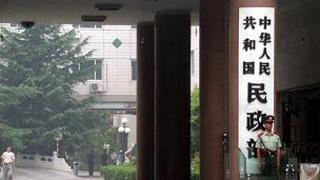 因违规涉企收费 民政部处罚中国建筑业协会等3家社团