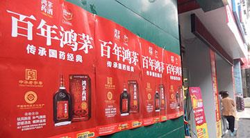 鸿茅药酒停产后:副总裁坚信产品没有问题 销量逐渐回升