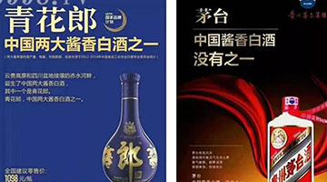 郎酒广告惹怒茅台酒企:感觉祖宗被打了脸 买卖被抢