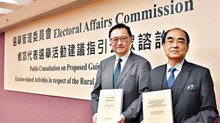 港乡郊代表选举 候选人须签确认书