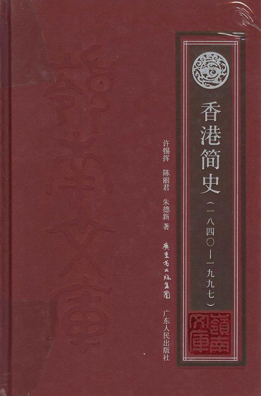 邓小平善用香港经济力量