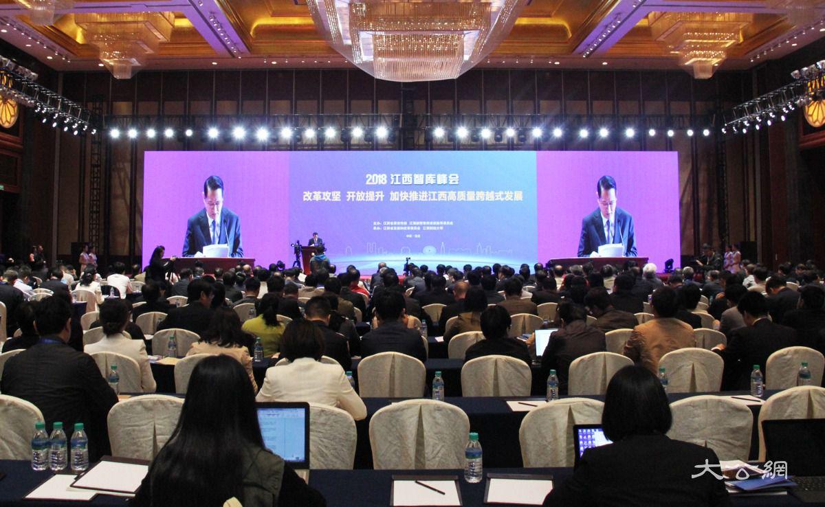 江西举办智库峰会邀国内外专家学者建言献策