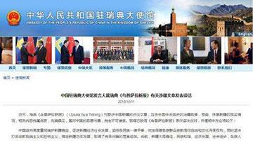瑞媒刊文抹黑中国新疆要求对中国施压 中使馆回应