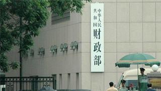 中国副财长:继续实施积极财政政策