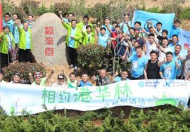 保护环境,为建设美丽绿色中国出力