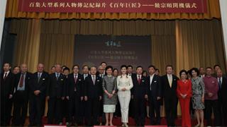 王志民出席纪录片《百年巨匠——饶宗颐》开机仪式