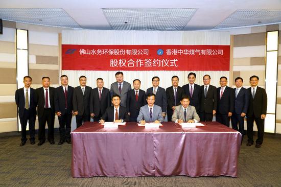 中华煤气注资佛山水务环保股份有限公司 首个大湾区内的水务项目 与固有业务发挥协同效应