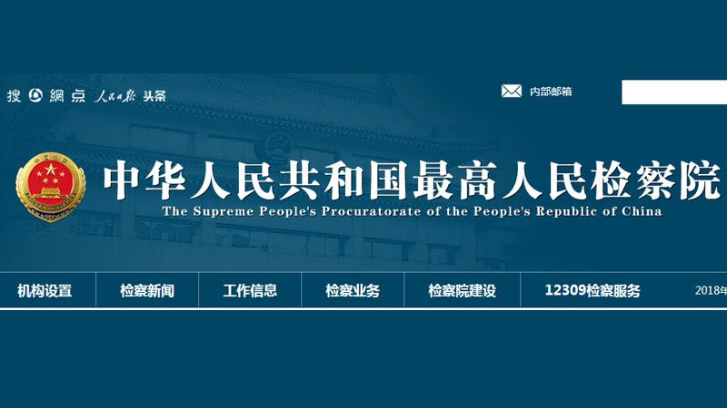 最高人民检察院决定逮捕王晓光张少春