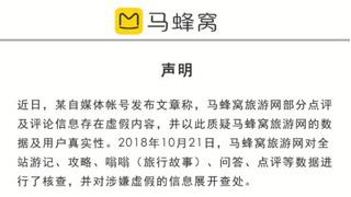 马蜂窝回应数据造假指控:文章失实,系有组织攻击