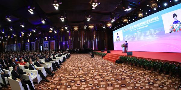 """第二十二届京港洽谈会开幕 两地聚焦""""一带一路""""建设"""