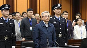 上海市检察院原检察长陈旭被判无期