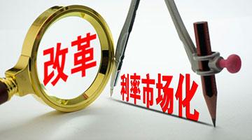 央行副行长陈雨露:中国的利率市场化改革已经基本完成