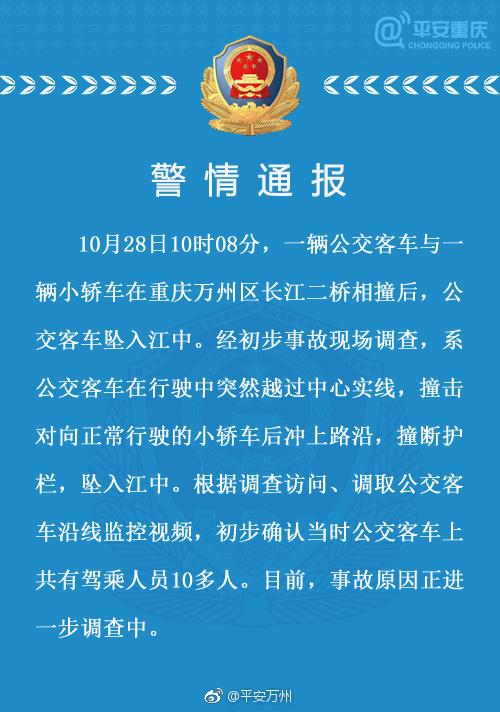 重庆警方通报公交车坠江:初步确认车上共有十多人