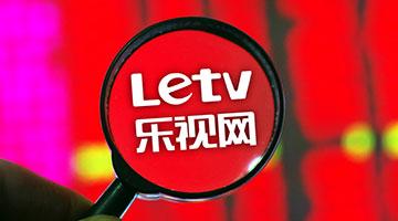 贾跃亭500万股乐视网股份上周被司法处置