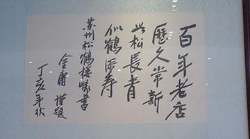 金庸题字京餐厅 念兹在兹苏帮菜