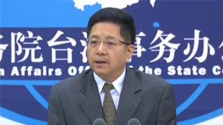 国台办:民进党挟洋自重 挑衅两岸关系