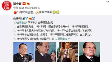 金庸辞世   香港多位影视明星微博悼念金庸