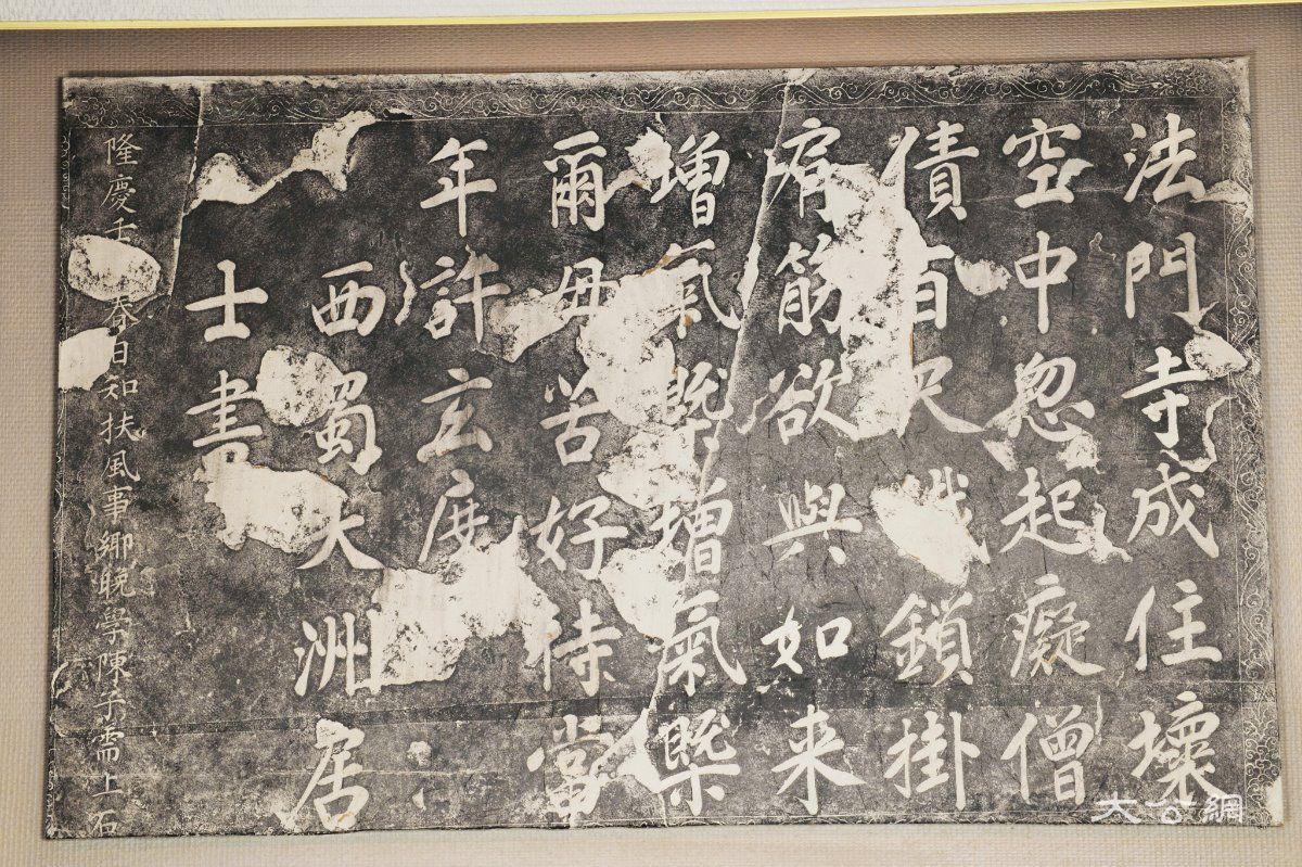 明代宰相手書石刻揭秘法門寺400多年前真身舍利塔重修往事