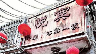 """个体餐饮第一家京城小巷""""吃螃蟹"""" 三代38载坚守执着品质视菜如命"""