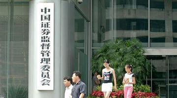 中国证监会试点定向可转债 作为并购支付工具