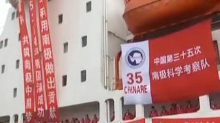 中国启动第35次南极科考 总航程约3.7万海里