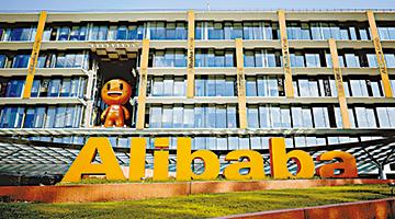 阿里巴巴下调本财年收入预测6%致股价倒跌 蚂蚁金服亏27亿