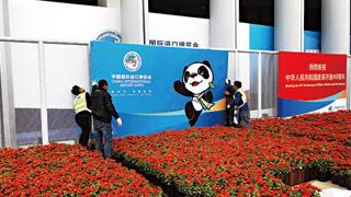 中國首創,全球首個!前瞻首屆進博會五大看點