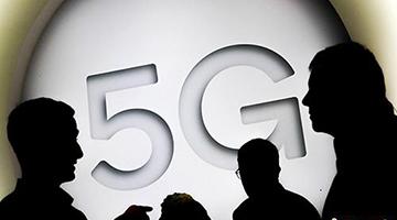 专家:今年底或发放5G牌照 基础技术仍有薄弱环节