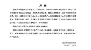 """西安高新区再回应""""95后出任国企董事"""":财政局局长被免职"""