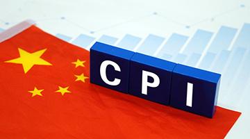 中國10月CPI同比上漲2.5% 環比漲幅回落終結4連升