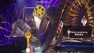 第34届大众电影百花奖揭晓 《红海行动》成最大赢家