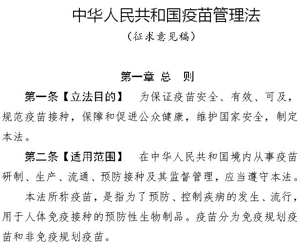 《中华人民共和国疫苗管理法(征求意见稿)》公开征求意见