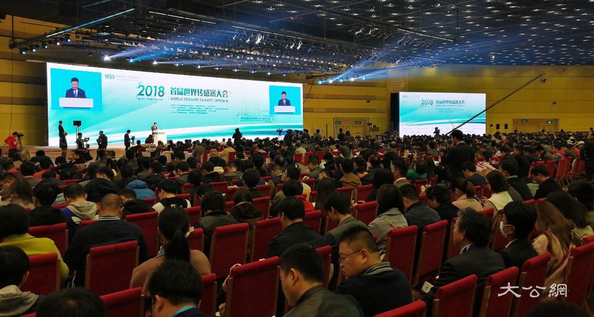 首届世界传感器大会郑州开幕 10余位院士专家出席
