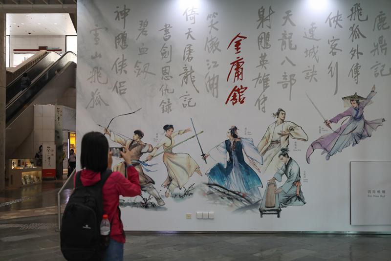 藉金庸小说谈精神健康/精神科专科医生 陈仲谋