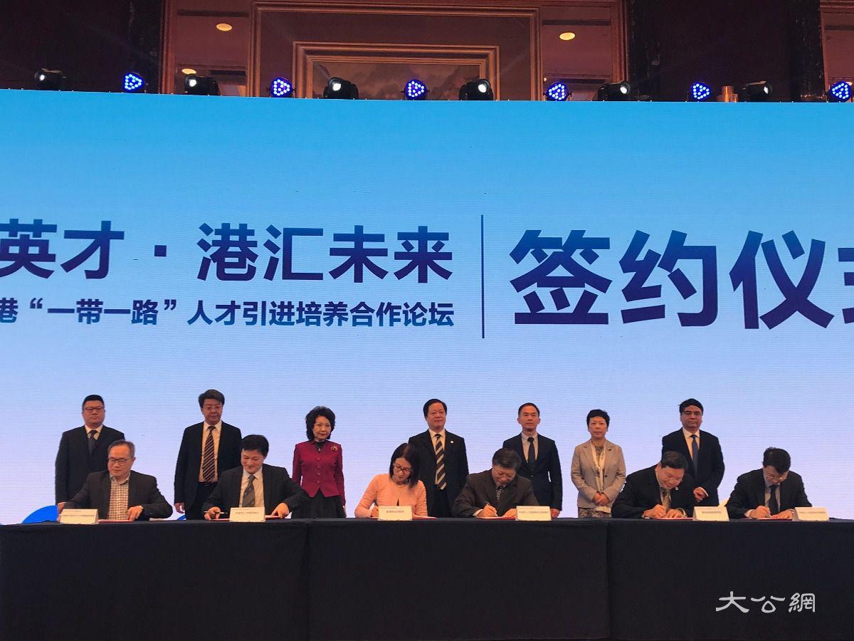 开启国际化人才培养 甬港签署多项协议促合作
