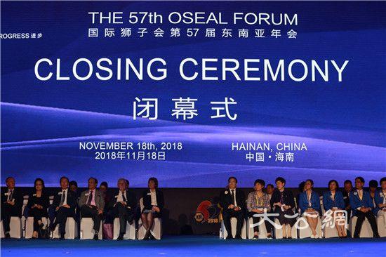 国际狮子会第57届东南亚年会在海口圆满闭幕