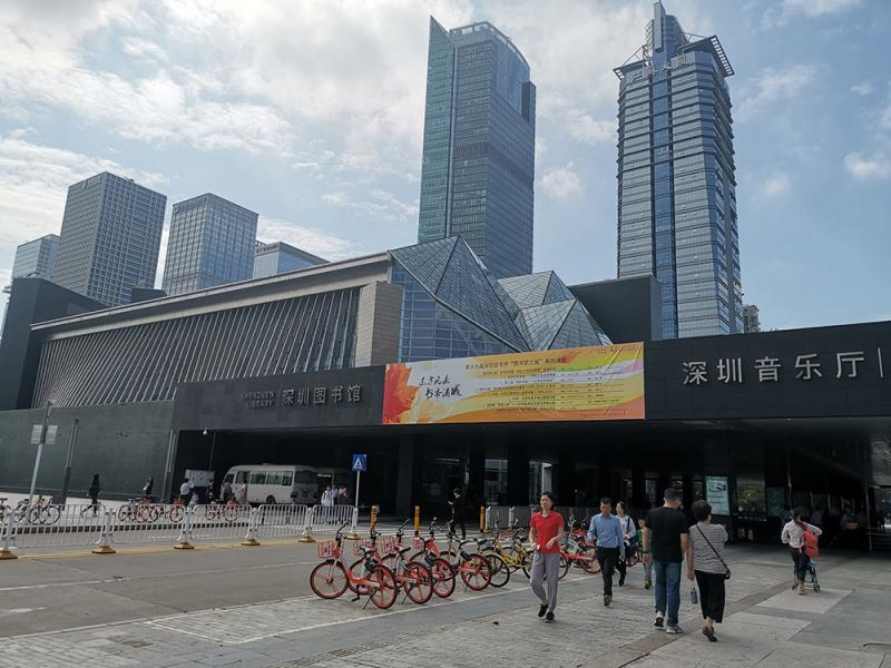 图:深圳图书馆与音乐厅毗邻图片