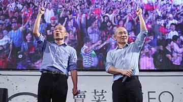 选举前夜蓝绿40万人高雄造势 业者赞韩国瑜政见反映民意