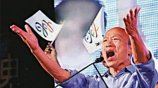 """台湾""""九合一""""结果出炉!国民党大胜夺15席县市长"""