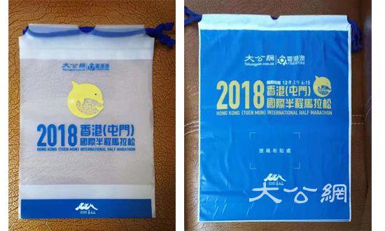 2018香港(屯門)國際半程馬拉松關於領取賽手包的通知
