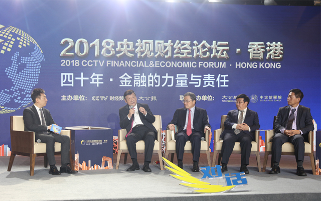 央视财经论坛|改革开放40年 香港的金融力量与责任