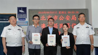 在京港澳台居民12月起可享北京市公共就业创业服务