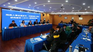 《中国残疾人事业研究报告(2018)》 正式发布