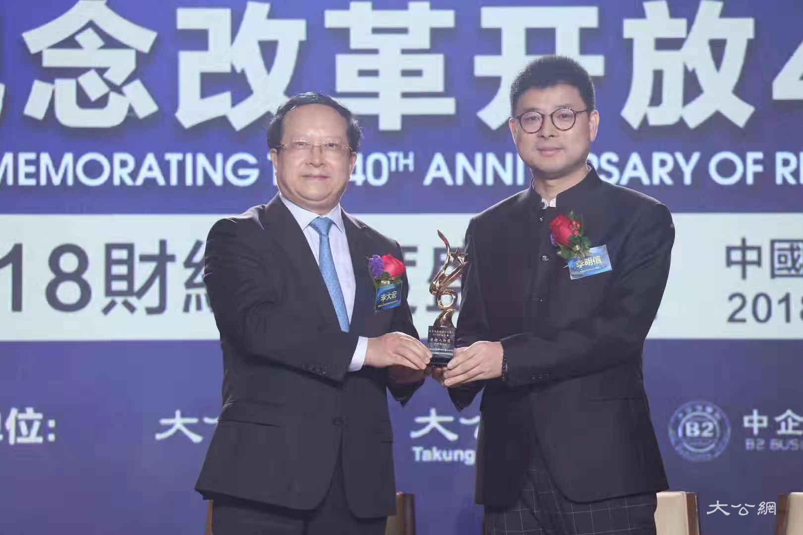 香港大公文汇传媒集团副董事长兼总编辑李大宏为李明信颁奖