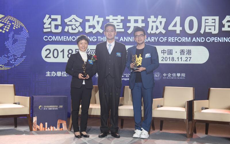 香港特别行政区政府商务及经济发展局副局长陈百里为获奖企业颁奖
